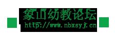 象山幼教论坛20080508